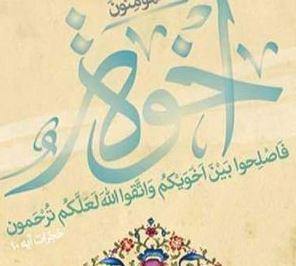 نتیجه تصویری برای انجام عقد اخوت ميان پيامبراسلام(ص) و امام علي(